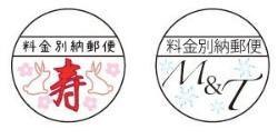招待状のプチアレンジ【料金別納郵便って?】1